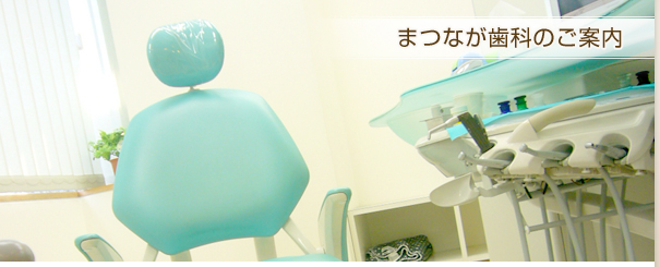 院内のご紹介 名古屋市 中村区 歯医者